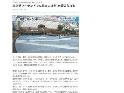 東京サマーランド 事件に関連した画像-02
