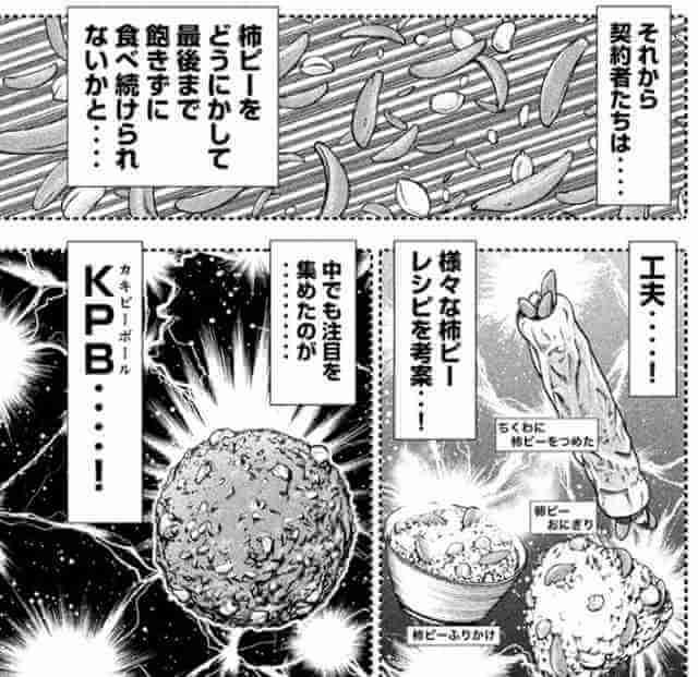タネザック 柿の種 ニュースタイルに関連した画像-03