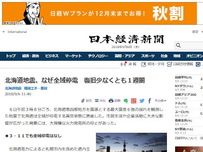 北海道 停電 公衆電話 無料に関連した画像-02