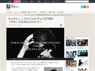 さかなクン 東京スカパラダイスオーケストラ スカパラ コラボ キリン CM 氷結 動画 楽器 サックスに関連した画像-02
