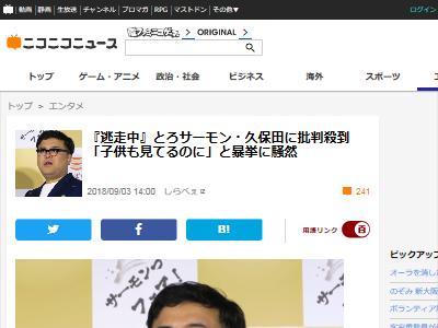 逃走中 とろサーモン 久保田 批判殺到 子供 ヒカキンに関連した画像-02