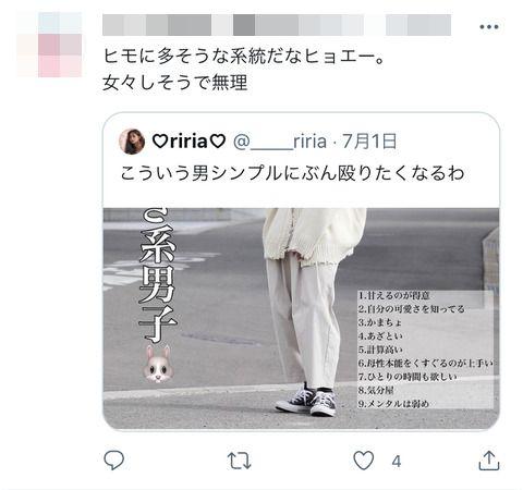 うさぎ系男子 批判 性差別 カレーうどん ミートスパゲティに関連した画像-02