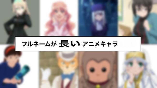 フルネーム 長い キャラクター ランキング ビチクソ丸に関連した画像-01