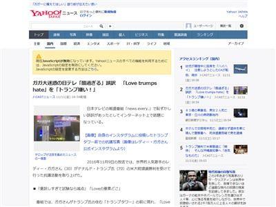 日本テレビ レディーガガ 捏造 誤訳に関連した画像-02