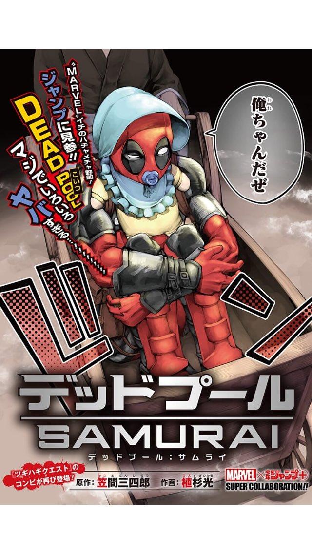 デッドプール SAMURAI ジャンプ+ 笠間三四郎 植杉光 読み切り 無料に関連した画像-05