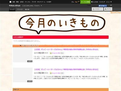 けものフレンズ サーバルちゃん ニコ生に関連した画像-02