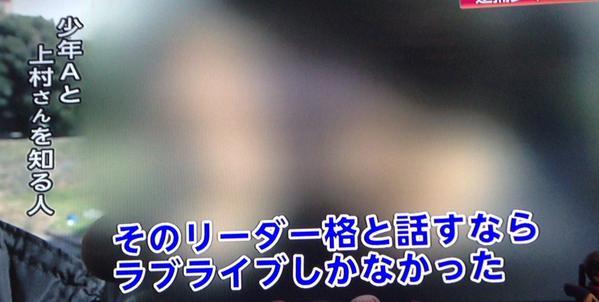 川崎中1殺害事件 犯人 ラブライブ! ガンダム サンライズ  に関連した画像-01