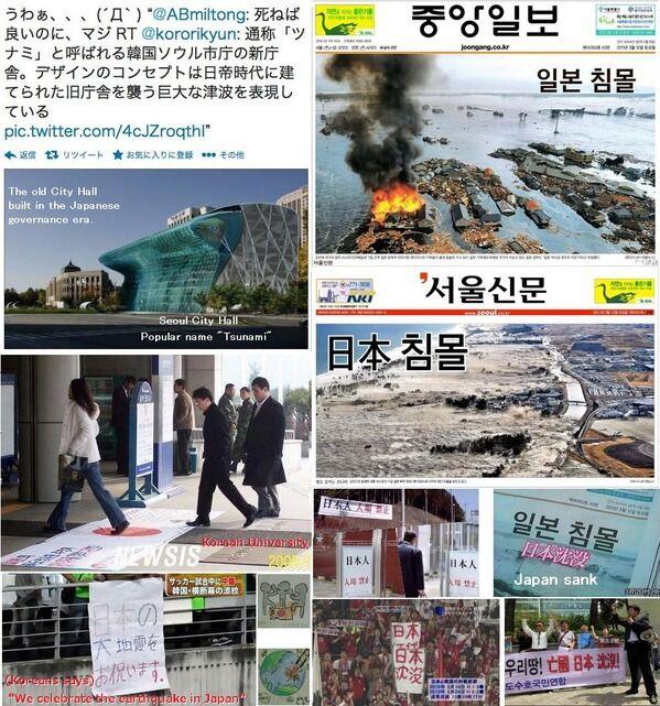 韓国 東日本大震災 捏造 歴史修正に関連した画像-08