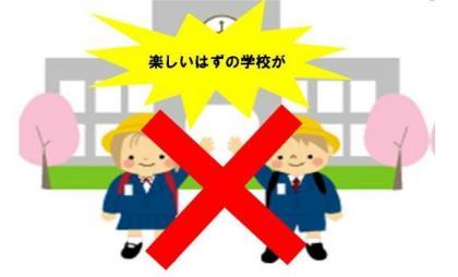 小学生 中学生 不登校に関連した画像-01