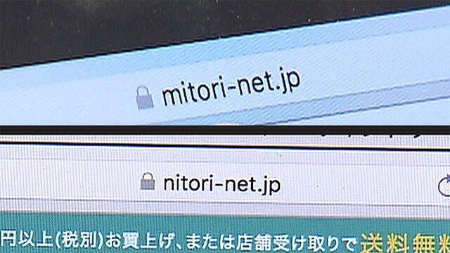 ニトリ ミトリ 偽サイト クレジットカード 被害に関連した画像-01