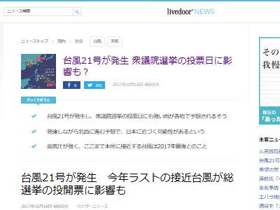 台風 21号 選挙に関連した画像-02