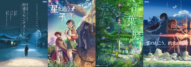 新海誠 テレ朝 元日 秒速5センチメートル 言の葉の庭 星を追う子ども 雲のむこう、約束の場所に関連した画像-02