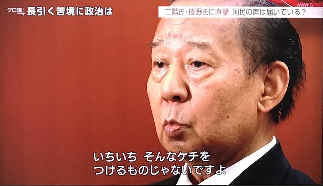 二階幹事長 二階俊博 クロ現 政治 全力 ケチに関連した画像-05