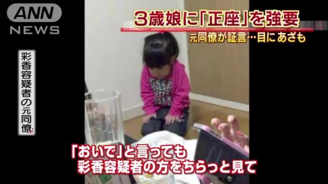 幼児虐待 正座 に関連した画像-04