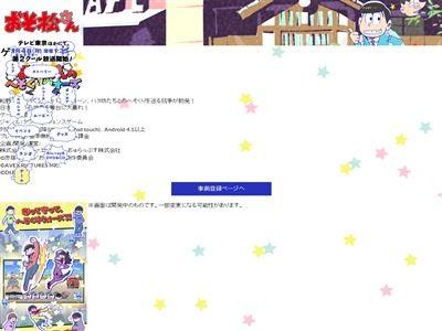 おそ松さん スマホゲーム ブラウザゲームに関連した画像-03