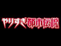 やりすぎ都市伝説 テレ東 テレビ東京 都市伝説に関連した画像-01