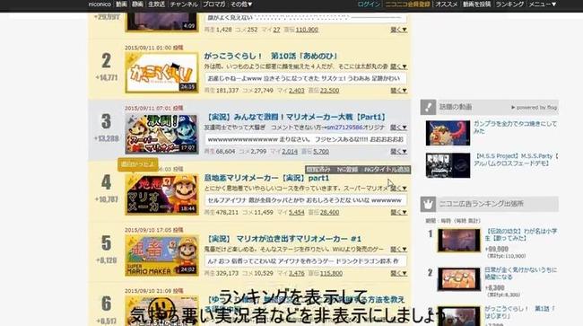 ニコニコ動画 ランキング 削除 マリオメーカーに関連した画像-04