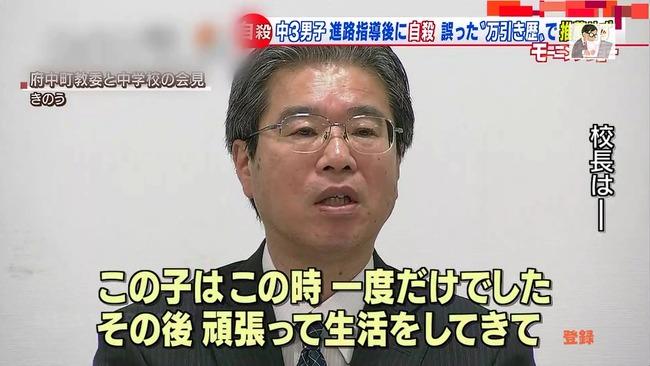 万引き 推薦 自殺 中学校 校長 濡れ衣 広島に関連した画像-07