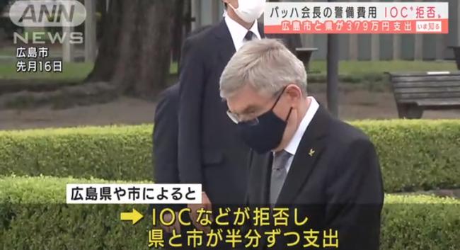 IOC バッハ会長 広島訪問 警備費 拒否に関連した画像-01