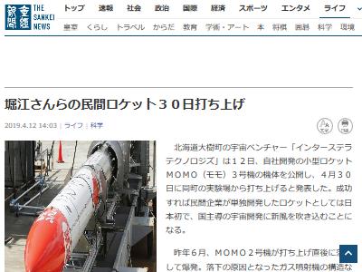 ホリエモンロケット インターステラテクノロジズ 堀江貴文 打ち上げに関連した画像-02