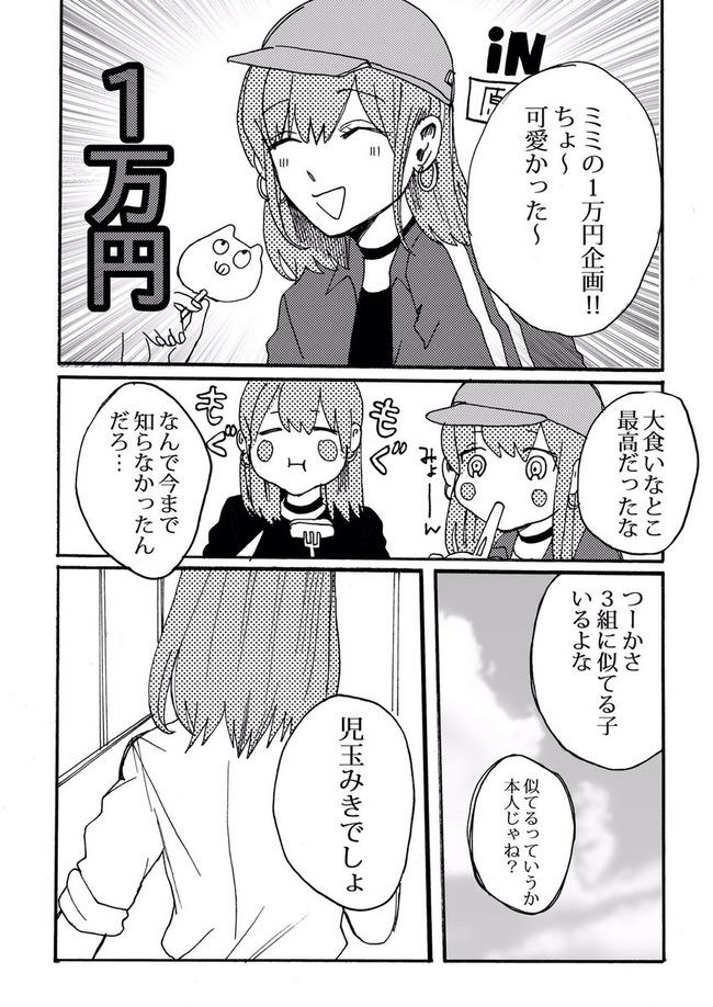 双子 妹 陰キャ 姉 陽キャ 漫画 動画 投稿に関連した画像-06