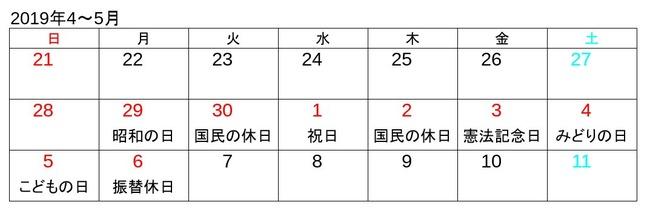 平成 ゴールデンウィーク 元号 休日 連休に関連した画像-02