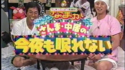 27時間テレビ さんま・中居の今夜も眠れない 放送なしに関連した画像-01