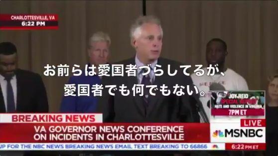 アメリカで死亡者を出した白人至上主義団体デモを非難するヴァージニア州知事のコメントが素晴らしすぎると世界中で話題に