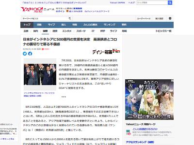 安倍首相 日本政府 インドネシア 500億円 支援に関連した画像-02