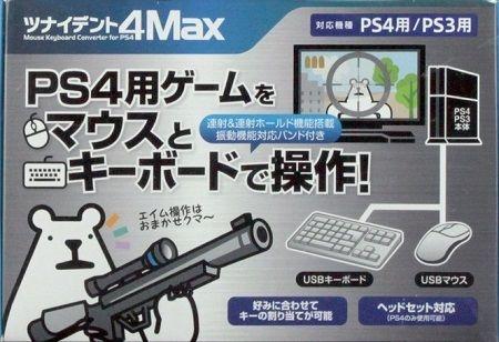 PS4 PS3 周辺機器 マウス キーボード 振動機能 コンバーター 変換 ゲームテック FPSに関連した画像-01