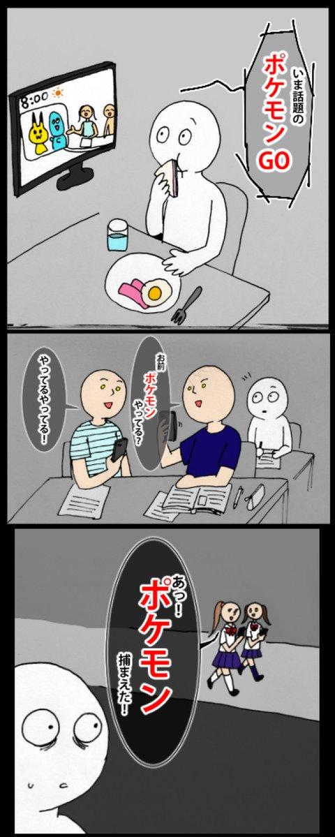 ポケモンGO ポケモン ポケットモンスター に関連した画像-02