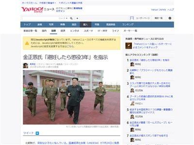 北朝鮮 金正恩 少子化 避妊 中絶 禁止 妊娠 人口 軍事強国に関連した画像-02