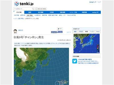 台風 ちゃんほんに関連した画像-02