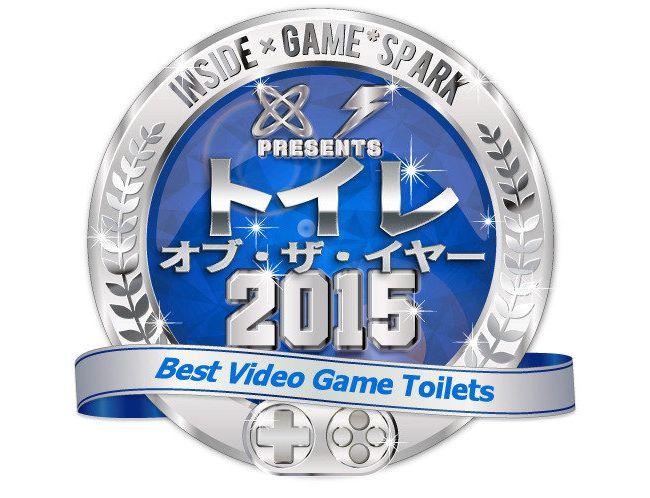 トイレ ゲームに関連した画像-01
