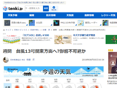 台風13号 進路 太平洋 関東 東北に関連した画像-02