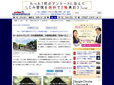 大坂 クールジャパンパーク 吉本興業に関連した画像-02