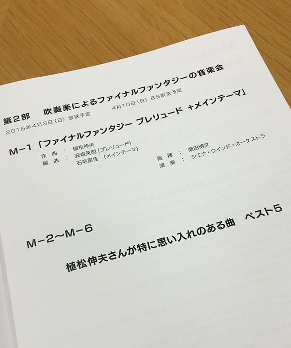 題名のない音楽会 FF ファイナルファンタジー 植松伸夫に関連した画像-04