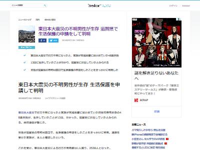 東日本大震災 行方不明 男性発見に関連した画像-02