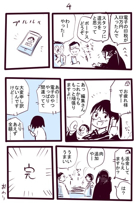 矢寺圭太 焼肉 アシスタント 出版社に関連した画像-05