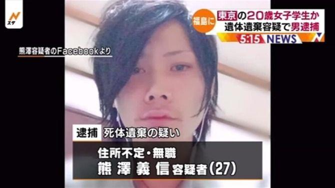 アルバイト 練馬区 遺体遺棄 女子学生 熊澤義信容疑者 に関連した画像-01