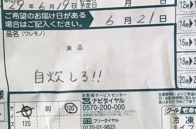 宅配便 宅急便 品名 自炊に関連した画像-02