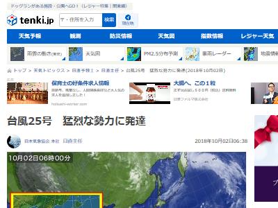 台風 25号 天気予報に関連した画像-02