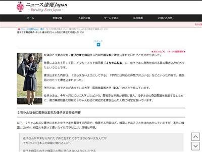 佳子内親王 脅迫 2ちゃんねるに関連した画像-02