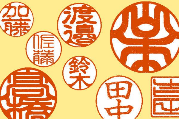 名字 佐藤 鈴木 高橋に関連した画像-01