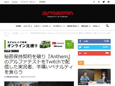 秘密保持契約 ゲーム 実況 配信 ペナルティ Anthemに関連した画像-02