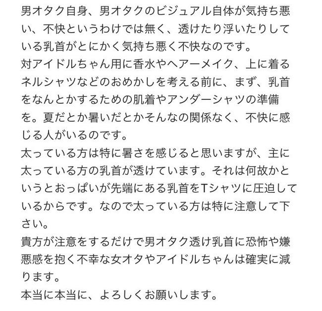 アイドル ライブ Tシャツ デブ ドルオタ 乳首 マナーに関連した画像-04