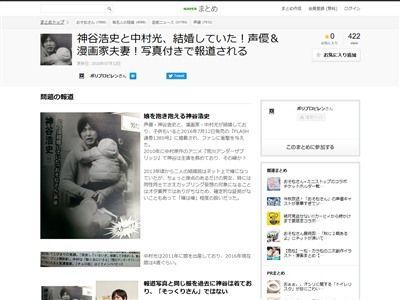 神谷浩史 中村光 結婚 子供に関連した画像-02
