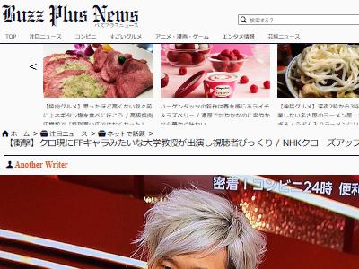 FF テレビ クローズアップ現代 NHK 慶應義塾大学 宮田裕章に関連した画像-02