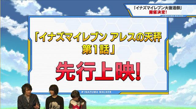 イナズマイレブン アレスの天秤 テレビアニメに関連した画像-05