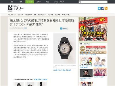 漫☆画太郎 腕時計 鼻毛 ババア 新潮社に関連した画像-02